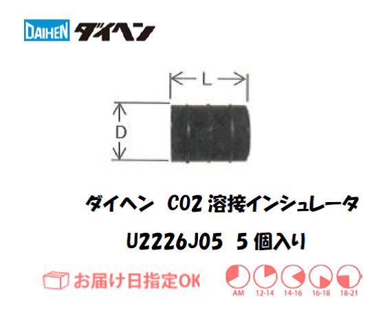 ダイヘン CO2溶接用インシュレータ U2226J05