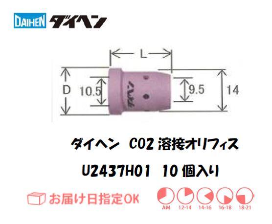 ダイヘン CO2溶接用オリフィス U2437H01