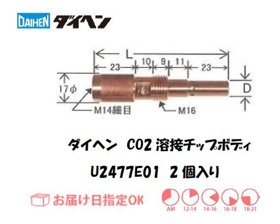 ダイヘン CO2溶接用チップボディ U2447E01