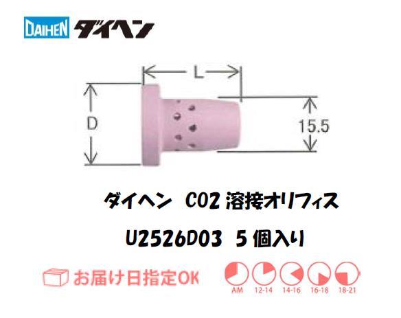 ダイヘン CO2溶接用オリフィス U2526D03