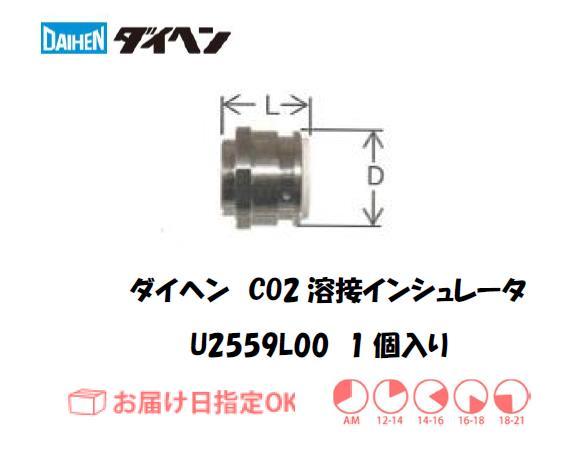ダイヘン CO2溶接用インシュレータ U2559L00
