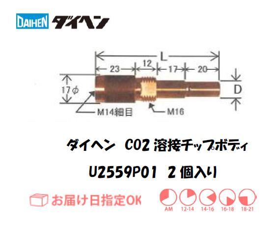ダイヘン CO2溶接用チップボディ U2559P01