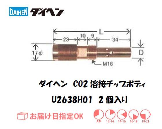 ダイヘン CO2溶接用チップボディ U2638H01