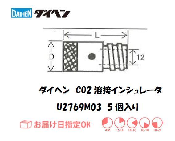 ダイヘン CO2溶接用インシュレータ U2769M03
