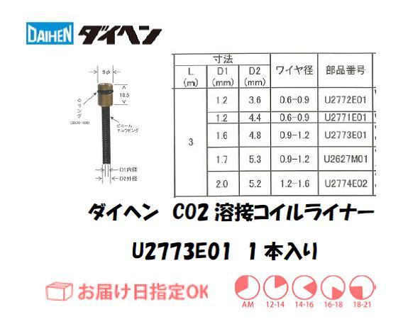 ダイヘン CO2溶接用コイルライナ U2773E01