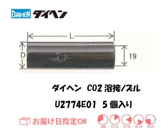 ダイヘン CO2溶接用ノズル U2774E01