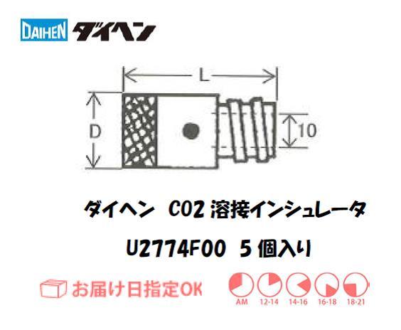ダイヘン CO2溶接用インシュレータ U2774F00