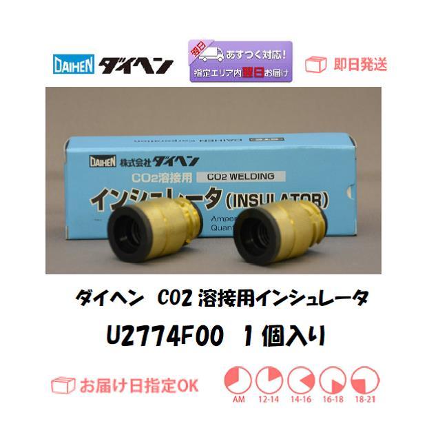 ダイヘン CO2溶接用インシュレータ U2774F00 1個入り