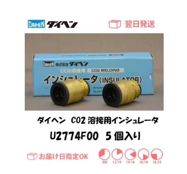 ダイヘン CO2溶接用インシュレータ U2774F00 5個入り