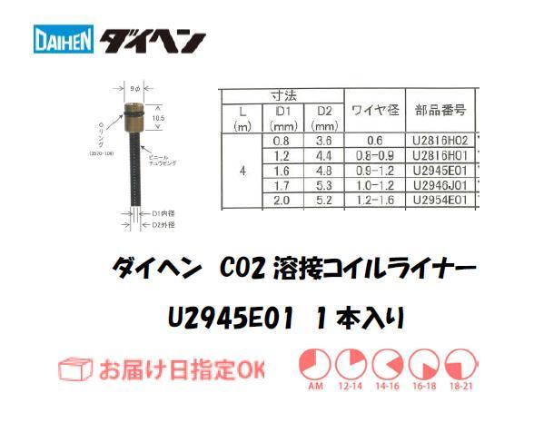 ダイヘン CO2溶接用コイルライナ U2945E01