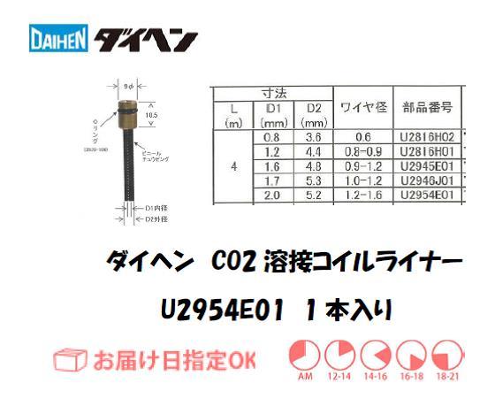 ダイヘン CO2溶接用コイルライナ U2954E01