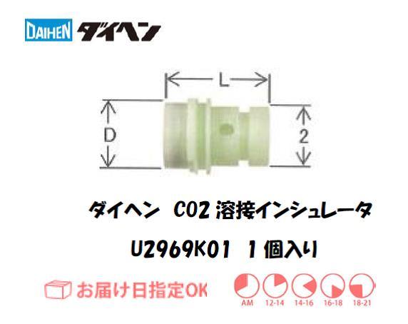 ダイヘン CO2溶接用インシュレータ U2969K01