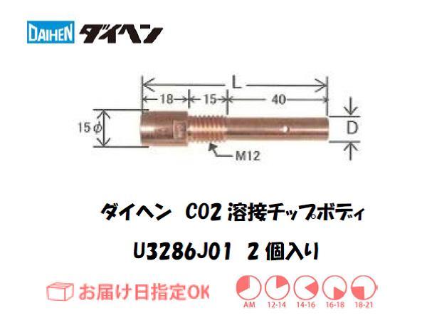 ダイヘン CO2溶接用チップボディ U3286J01