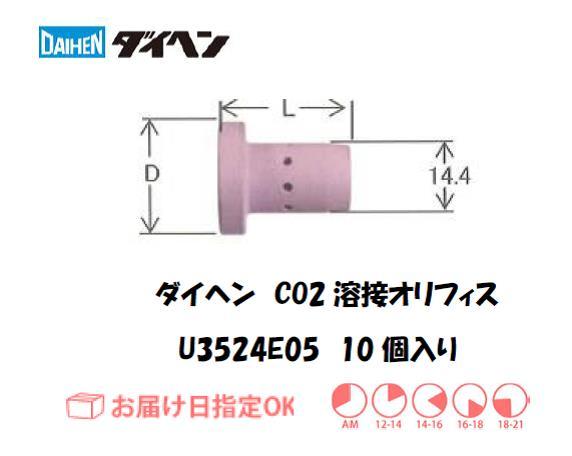 ダイヘン CO2溶接用オリフィス U3524E05