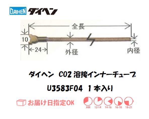 ダイヘン CO2溶接用インナーライナ(ガイドチューブ) U3583F04