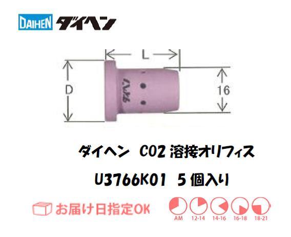 ダイヘン CO2溶接用オリフィス U3766K01