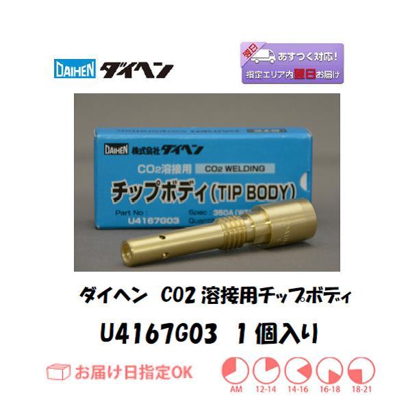 ダイヘン CO2溶接用チップボディ U4167G03 1個