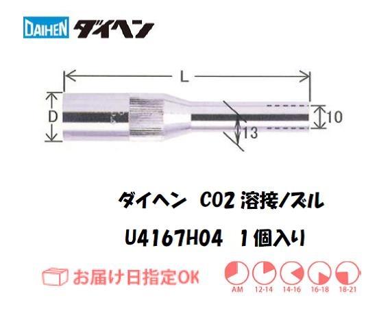 ダイヘン CO2ロングノズル U4167H04