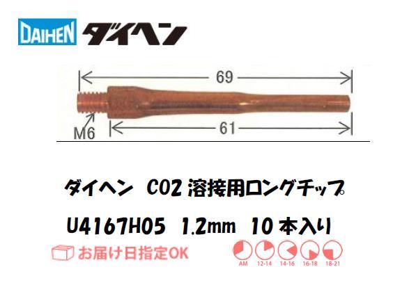 ダイヘン ロングチップ U4167H05