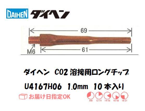 ダイヘン ロングチップ U4167H06
