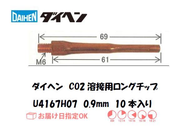 ダイヘン ロングチップ U4167H07