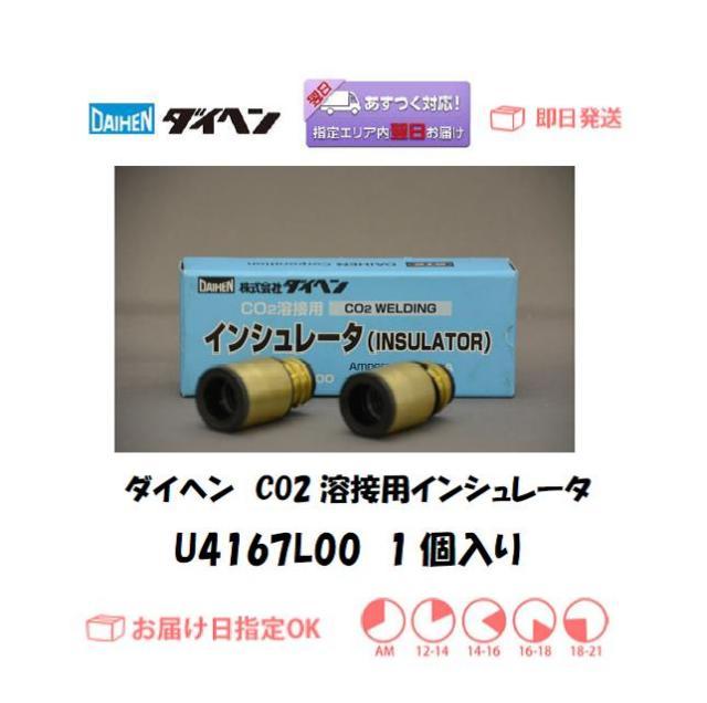 ダイヘン CO2溶接用インシュレータ U4167L00 1個入り
