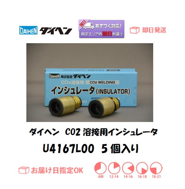 ダイヘン CO2溶接用インシュレータ U4167L00 5個入り