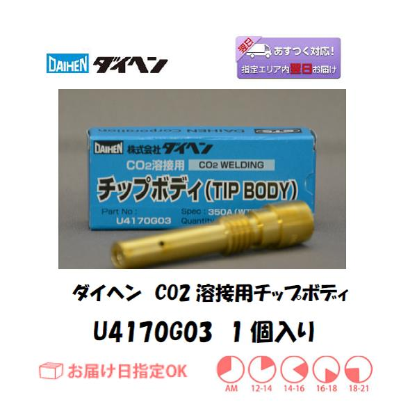 ダイヘン CO2溶接用チップボディ U4170G03 1個