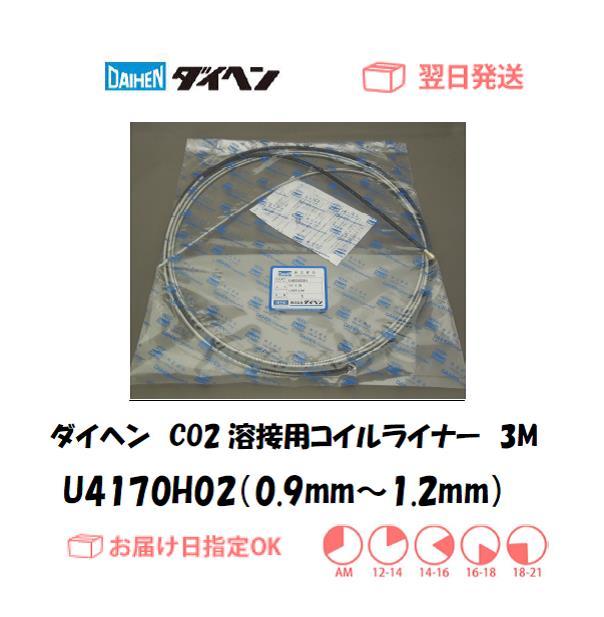 ダイヘン CO2溶接用コイルライナー(WT3500-SD、WT3510-SD用) U4170H02(0.9mm~1.2mm) 3M 1個