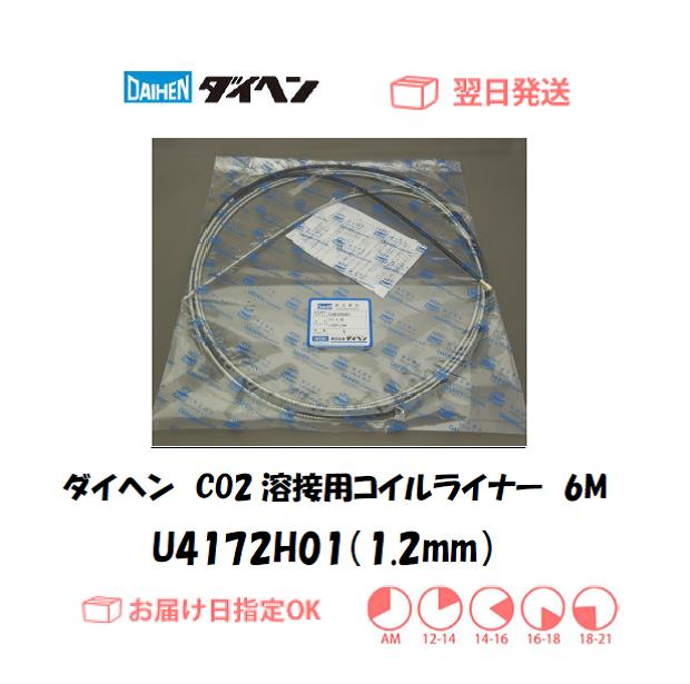 ダイヘン CO2溶接用コイルライナー(WT3500-LD、WT3510-LD用) U4172H01(1.2mm) 6M 1個