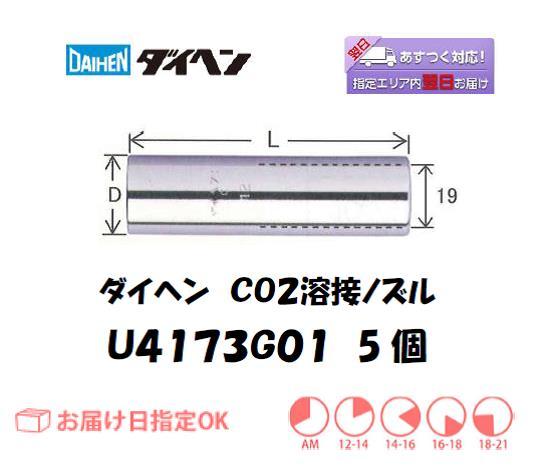 ダイヘン CO2溶接ノズル U4173G01