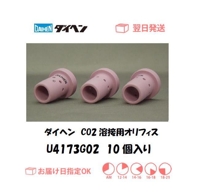 ダイヘン CO2溶接用チップボディ U4173G03 1個