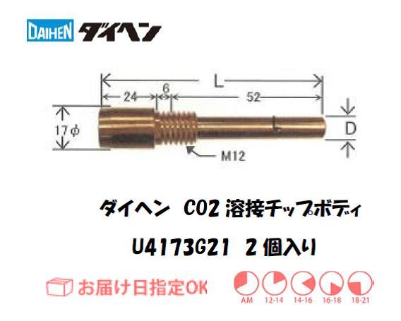 ダイヘン CO2溶接用チップボディ U4173G21