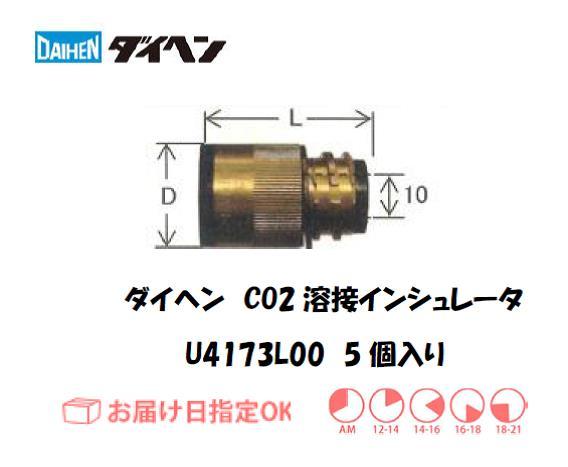 ダイヘン CO2溶接用インシュレータ U4173L00