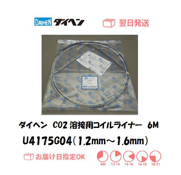 ダイヘン CO2溶接用コイルライナー(WT3520-LD、WT5000-LD用) U4175G04(1.2mm~1.6mm) 6M 1個