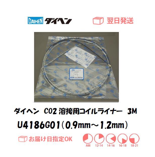 ダイヘン CO2溶接用コイルライナー(WT2000-SD用) U4186G01(0.9mm~1.2mm) 3M 1個