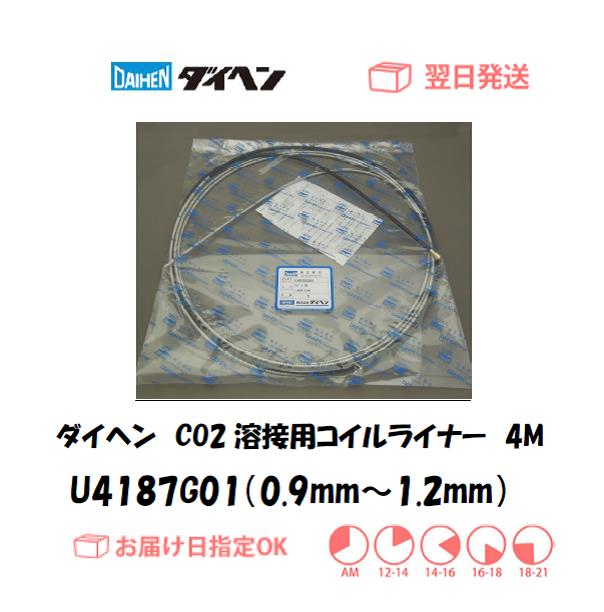 ダイヘン CO2溶接用コイルライナー(WT2000-MD用) U4187G01(0.9mm~1.2mm) 4M 1個