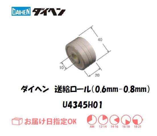 ダイヘン 送給ロール(0.6mm-0.8mm) U4345H01