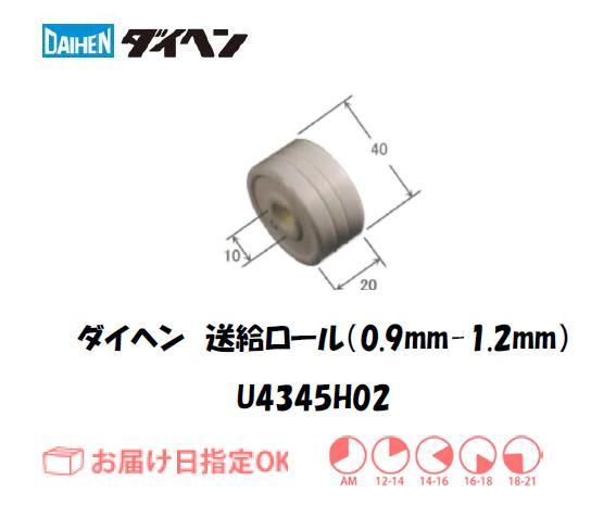 ダイヘン 送給ロール(0.9mm-1.2mm) U4345H02