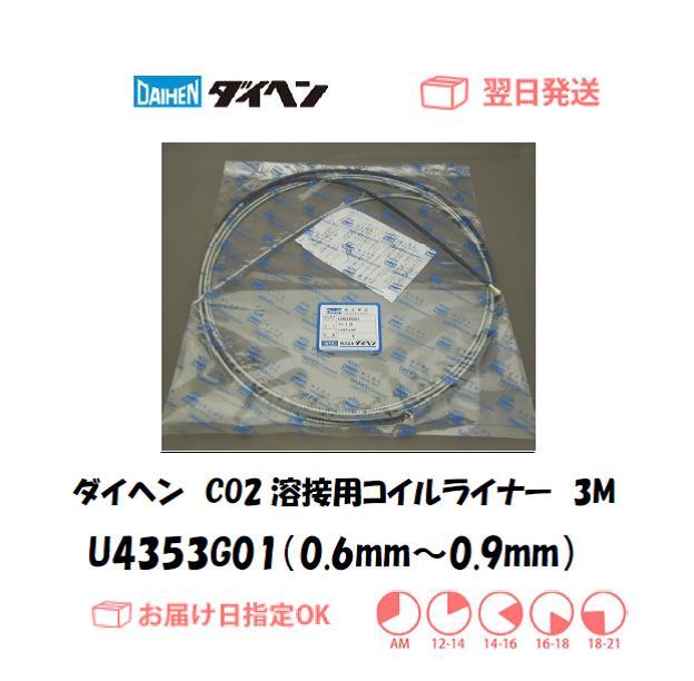 ダイヘン CO2溶接用コイルライナー(WT1800用) U4353G01(0.6mm~0.9mm) 3M 1個
