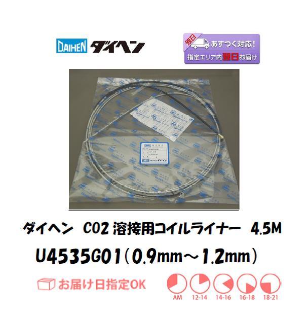 ダイヘン CO2溶接用コイルライナー(WT3500-MD、WT-3510MD用) U4535G01(0.9mm~1.2mm) 4.5M 1個