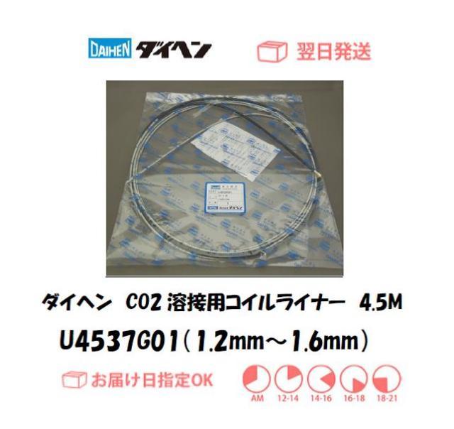 ダイヘン CO2溶接用コイルライナー(WT3520-MD、WT5000-MD用) U4537G01(1.2mm~1.6mm) 4.5M 1個