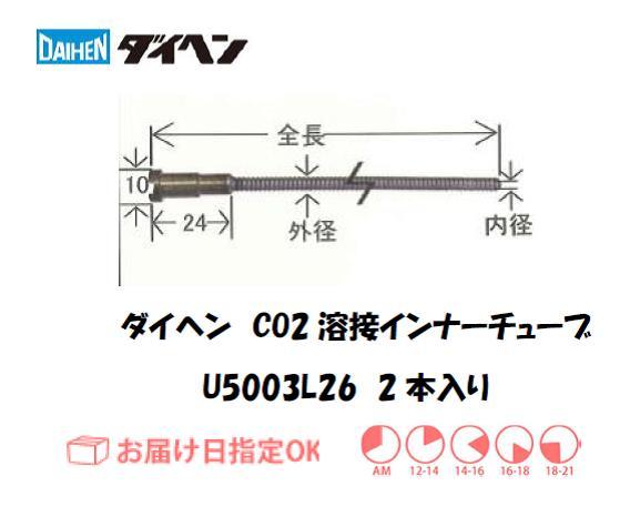ダイヘン CO2溶接用インナーライナ(ガイドチューブ) U5003L26
