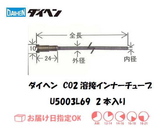 ダイヘン CO2溶接用インナーライナ(ガイドチューブ) U5003L69