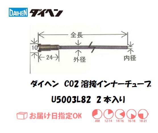ダイヘン CO2溶接用インナーライナ(ガイドチューブ) U5003L82