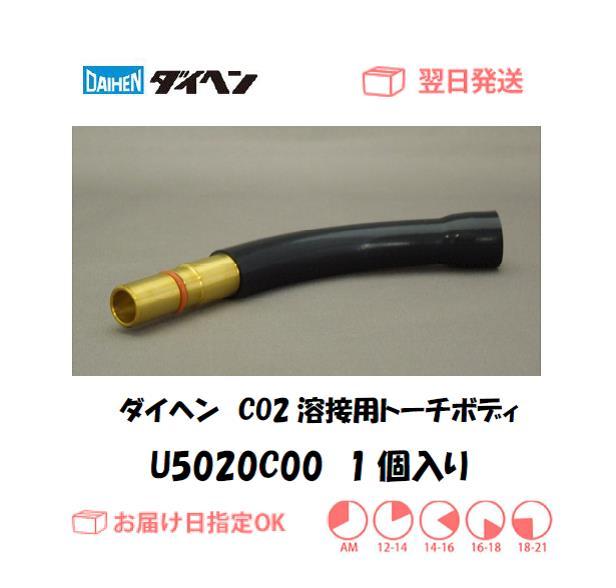 ダイヘン CO2溶接用トーチボディ(WT1800,WT2000用) U5020C00 1個