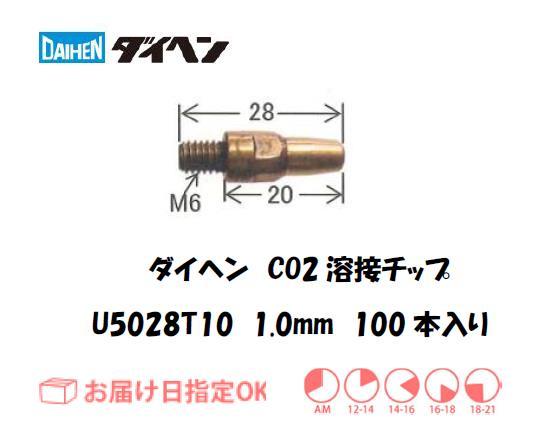 ダイヘン CO2溶接用チップ(短チップ)U5028T10