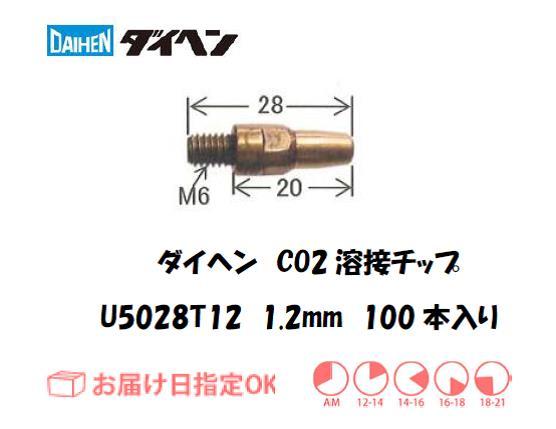 ダイヘン CO2溶接用チップ(短チップ)U5028T12