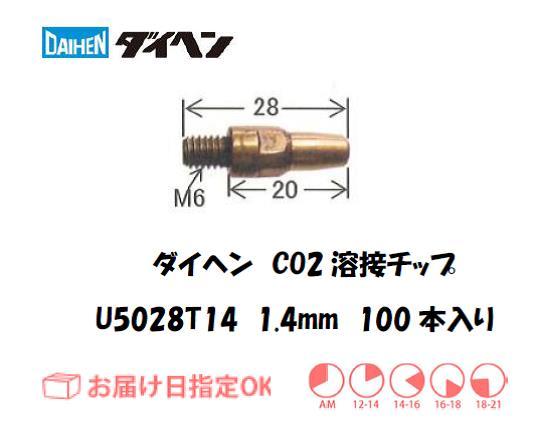 ダイヘン CO2溶接用チップ(短チップ)U5028T14