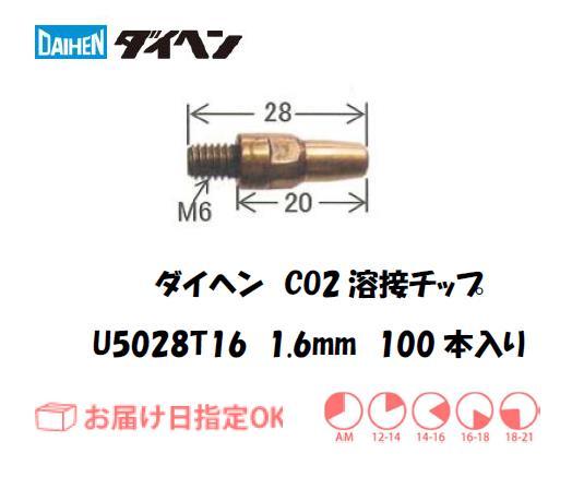 ダイヘン CO2溶接用チップ(短チップ)U5028T16